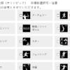 TOKYO 2020 ID|好きな競技